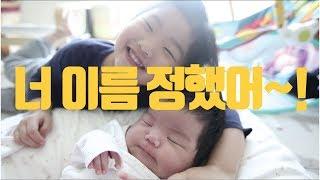 [육아VLOG] 아기 이름짓기, 작명, 출생신고 임박해서 너 이름 지었으니 운명이 어떨까
