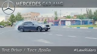 [#LawRiders] Mercedes - C63 AMG | Тест-Драйв/Дрифт