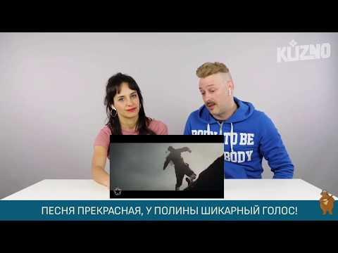 ИНОСТРАНЦЫ СЛУШАЮТ РУССКУЮ МУЗЫКУ - Полина Гагарина КУКУШКА