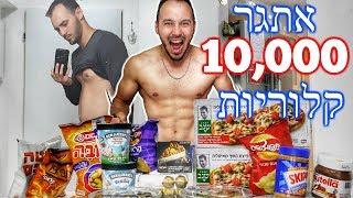אתגר ה10000 קלוריות!!! - (חובה לראות עד הסוף!!)