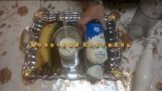 Как приготовить Молочный КОКТЕЙЛЬ дома  Рецепт молочного коктейля с бананом и мороженым