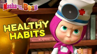Masha and the Bęar 🍉🥗 HEALTHY HABITS 🥗🍉 Best episodes collection 🎬