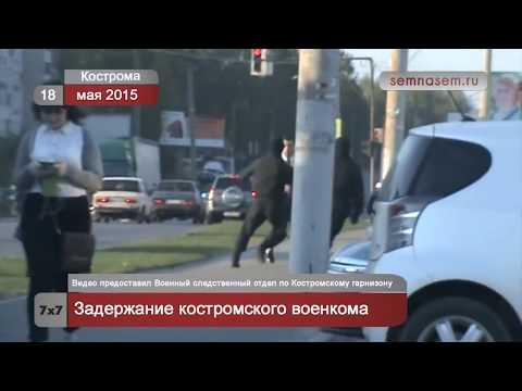 Задержание Костромского военкома (оперативная съемка)
