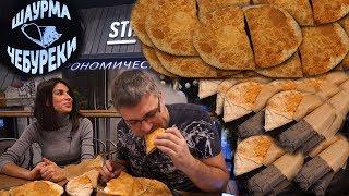 Обзор шаурмы и чебуреков в StrEAT Москва. Лучшие ли это образцы данной продукции? #PRostoEda