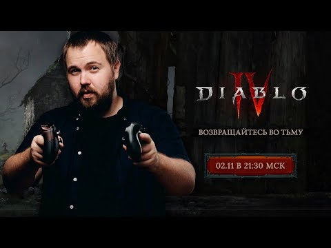 Diablo IV - 2 часа геймплея за все классы, запись стрима с BlizzCon 2019