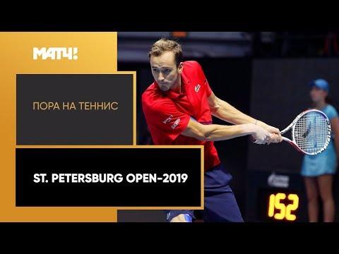 «Пора на теннис». Выпуск от 29.09.2019
