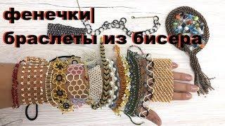 ОБЗОР: МОЯ КОЛЛЕКЦИЯ ФЕНЕЧЕК | БРАСЛЕТИКОВ ИЗ БИСЕРА. Beaded bracelets