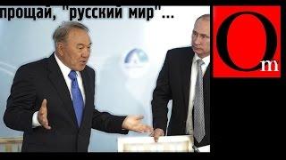 Казахстан. Прощай, 'русский мир'!