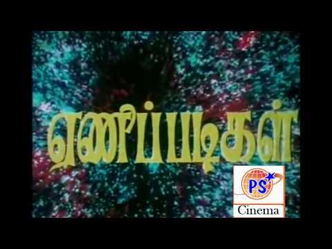 ஏணிப்படிகள்   Enippadigal   Sivakumar,Shobha   Super Hit Tamil Full Movie