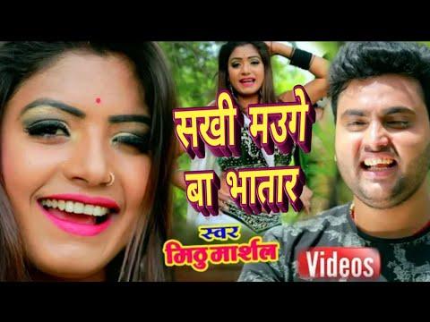 New Hit आर्केस्ट्रा Video Song 2019- Mithu Marshal-2019 || सखी मऊगे बा भतार || Sakhi Mauge Ba Bhatar