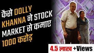 Dolly Khanna Success Story | Lady with midas touch ( Hindi )