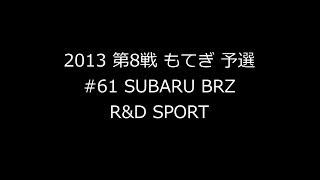 2013 SUPER GT Round 8 TWINRING MOTEGI thumbnail