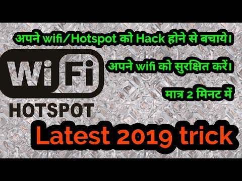 Wifi/hotspot ka password aur name change kaise kare