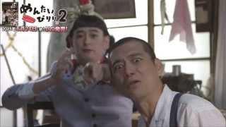 待望の続編! 明るく太く生きた夫婦がいた。博多華丸と富田靖子のW主演...