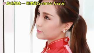 Gambar cover ♬ 風采姐妹 ━ 阿里郞 (Summer Grace)