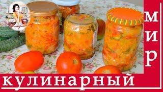 Салат кубанский с капустой на зиму рецепт