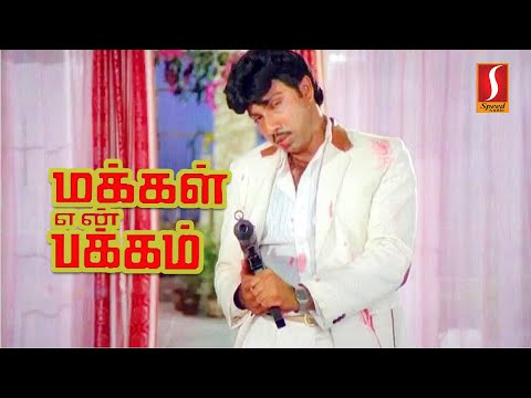 Latest Tamil Full Movie | Makkal En Pakkam | Sathya Raj Tamil Action Movie | New Upload