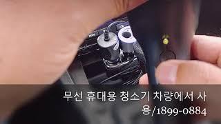 무선  휴대용  차량 진공청소기