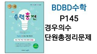 [BDBD수학]고등수학 하 수력충전 P145 경우의수 …