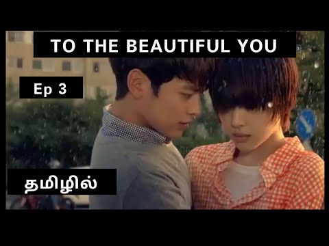 Download To the beautiful you in tamil   ep  3   tamil dubbed korean drama  tamil explained   tamil vilakam