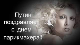 Шуточная SMS  - Поздравления В.В. Путина  С  Днем  Парикмахера