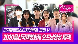 2020 울산국제영화제 오프닝 영상 제작 (feat. …