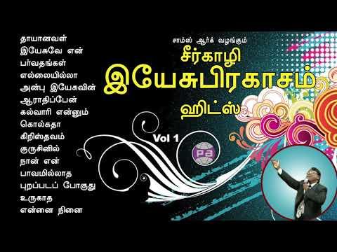 seerkazhi yesu prakasam hits || சீர்காழி இயேசு பிரகாசம் ஹிட்ஸ் || Tamil christian songs