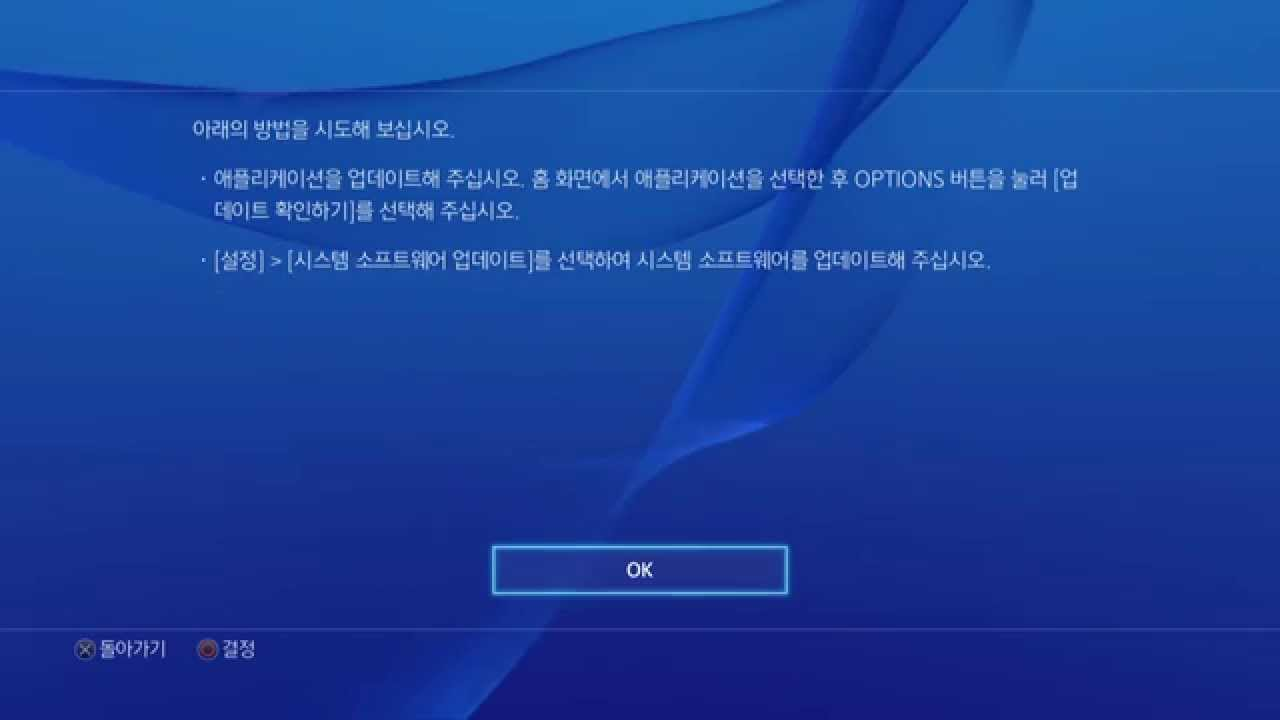 how to fix ps4 error code ce 34878 0
