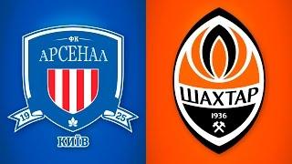 ОНЛАЙН. Арсенал-Киев - Шахтер / LIVE. Arsenal-Kyiv - Shakhtar