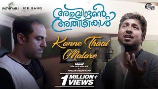Kanne Thaai Malare ft Vineeth Sreenivasan, Shaan Rahman | Aravindante Athidhikal | Official