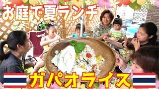 【お庭で夏気分】エスニックの王道!タイ料理「ガパオ」&トロピカルジュース!
