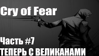 Cry of Fear #7 Туда,сюда,обратно.