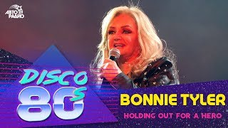 Bonnie Tyler - Holding Out For A Hero (Дискотека 80-х 2017)