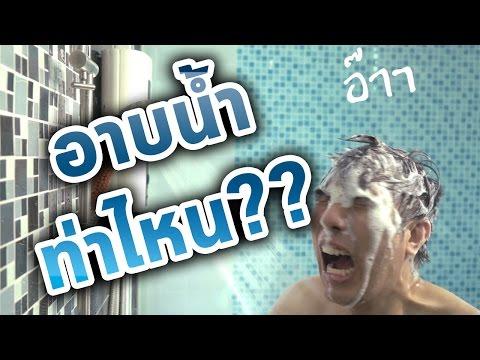 แม่งูเอ๋ย อาบน้ำท่าไหน? รวมท่าอาบน้ำ 12 ท่า - วันที่ 23 Dec 2016