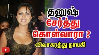 Will Dhanush Accept Amala Paul In Vada Chennai Movie - Divorce Actress Situation | Cine Flick