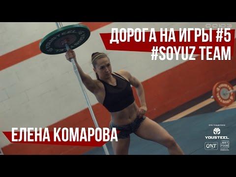 Дорога на игры #5 | Елена Комарова | Soyuz Team