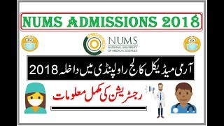 NUMS Admissions 2018 !! Registration Information / MBBS-BDS Admissions in AMC Rawalpindi