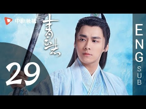 The Legend of Chusen (青云志) - Episode 29 (English Sub)