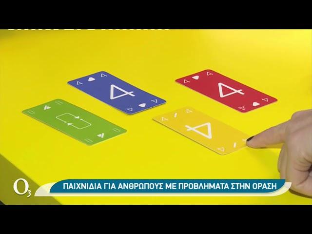 <span class='as_h2'><a href='https://webtv.eklogika.gr/paichnidia-me-kartes-sti-glossa-mpraig-21-01-2021-ert' target='_blank' title='Παιχνίδια με κάρτες στη γλώσσα Μπράιγ | 21/01/2021 | ΕΡΤ'>Παιχνίδια με κάρτες στη γλώσσα Μπράιγ | 21/01/2021 | ΕΡΤ</a></span>