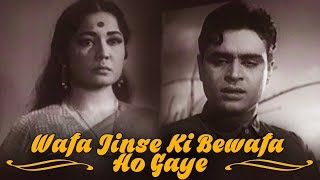 Wafa Jinse Ki Bewafa Ho Gaye {HD} - Old Sad Song | Rajendra Kumar, Meena Kumari | Pyaar Ka Saagar