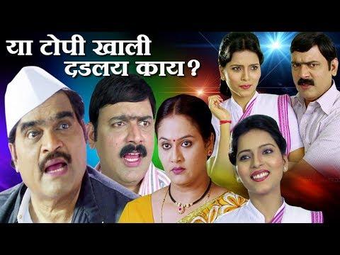 Ya Topikhali Dadlay Kay?   Ashok Saraf, Makarand Anaspure   Marathi Full Movie