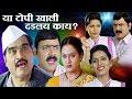 Ya Topikhali Dadlay Kay? | Ashok Saraf, Makarand Anaspure | Marathi Full Movie