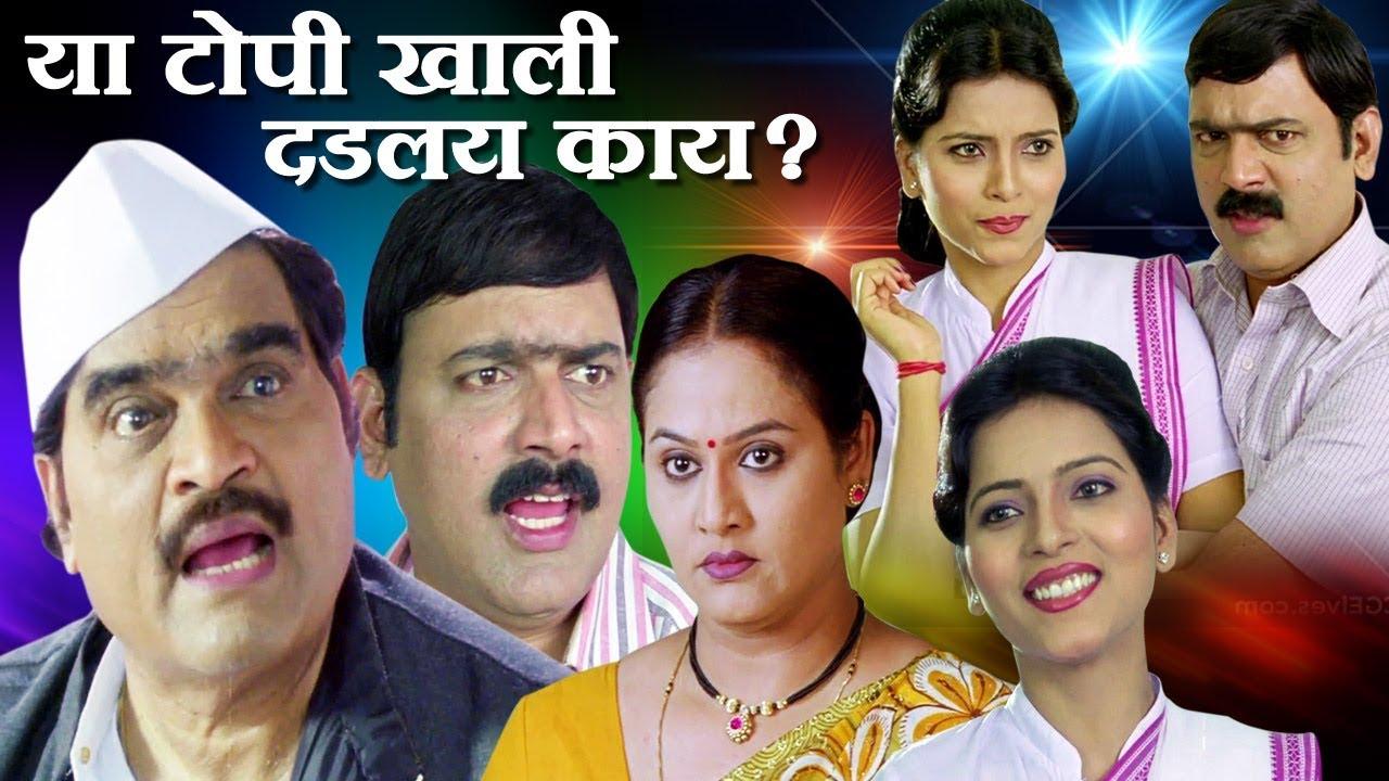 Download Ya Topikhali Dadlay Kay? | Ashok Saraf, Makarand Anaspure | Marathi Full Movie
