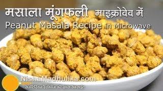 Masala Peanuts Recipe in Microwave - Sing Bhujia Recipe