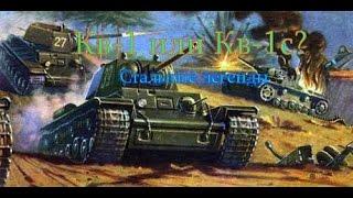 Стальные легенды (Обзор Кв-1 и КВ-1С от Cooper)World of Tanks!(Всем привет ребят , с Вами Cooper и я рад вам предоставить мое пилотное видео ,посвященная игре World Of Tanks,в которо..., 2016-01-05T01:48:38.000Z)