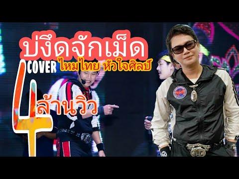 บ่งึดจักเม็ด   ไหมไทย  หัวใจศิลป์ Live Cover