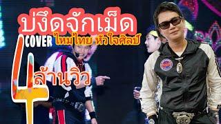 บ่งึดจัดเม็ด | ไหมไทย หัวใจศิลป์ Live Cover