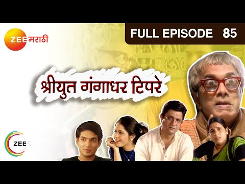 Shriyut Gangadhar Tipre - Episode 85