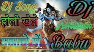 होली खेले मसाने में Holi Khele Masane Me Hard Dj Remix Competition Vibration Dj Abhishek Babu DjSong