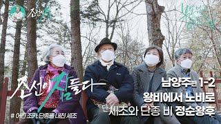 하룻밤만에 왕비에서 노비로 추락한 여인_남양주 역사기행 1-2